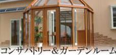 コンサバトリ・ガーデンルーム